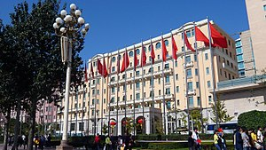 English: The exterior of the Beijing Hotel in ...