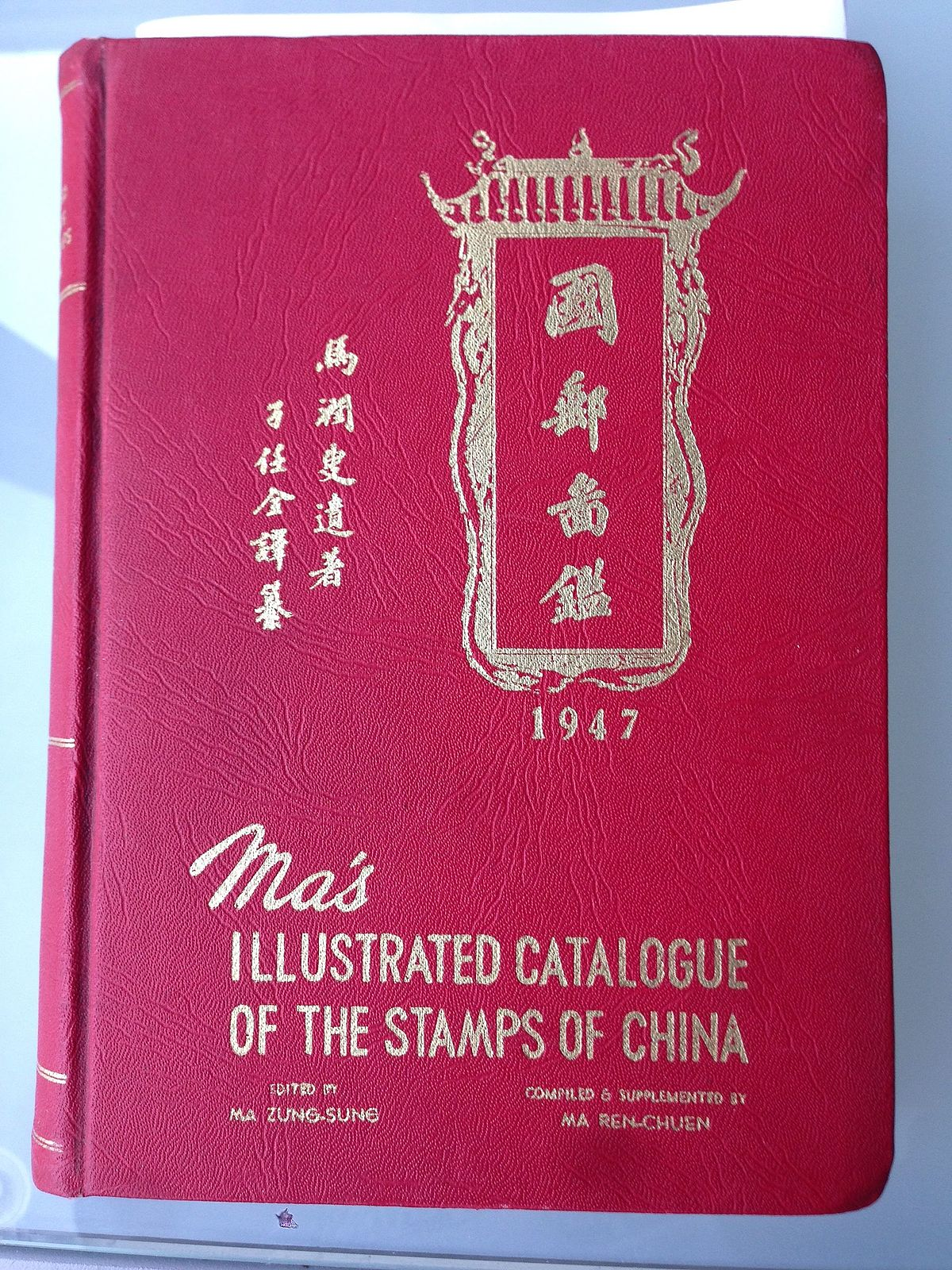 Mas Illustrated Catalogue Of The Stamps Of China  Wikipedia