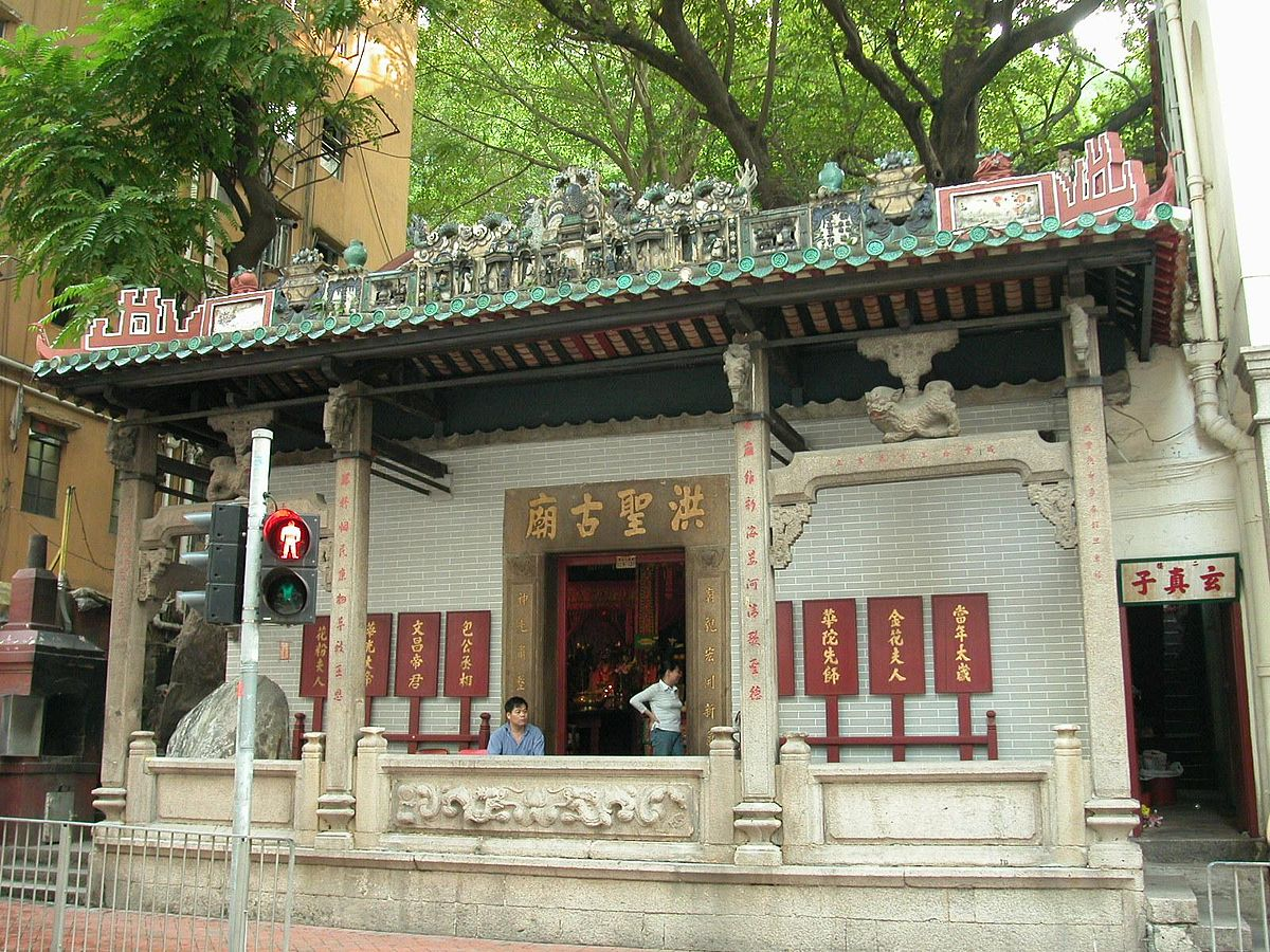 Hung Shing Temple Wan Chai  Wikipedia