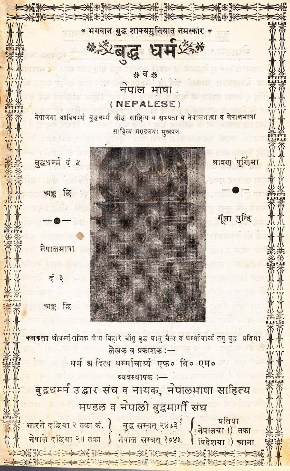 Nepal Bhasa journalism  Wikipedia