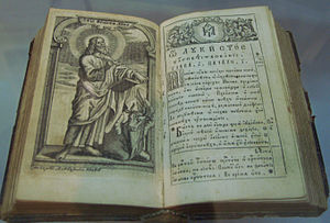 English: Medieval Bulgarian bible written on e...
