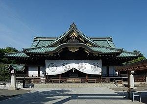 English: Yasukuni Shrine in Tokyo.