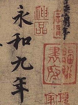 Chinesische Schrift  Wikipedia