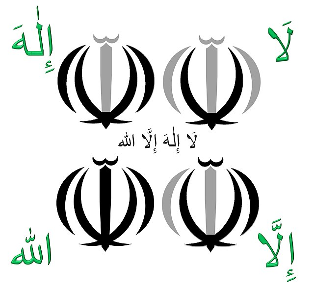 File:Emblem of Iran means.jpg