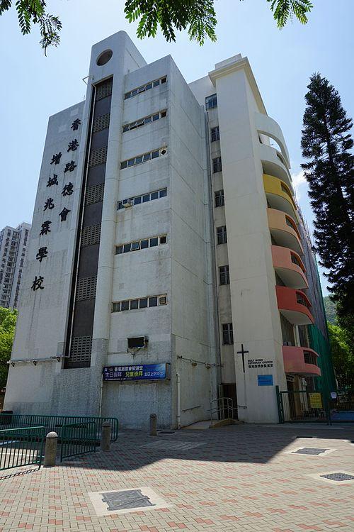 香港路德會增城兆霖學校 - Wikiwand