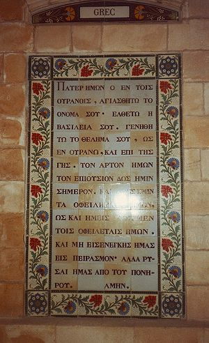 Lord's Prayer in greek in the Pater Noster Cha...