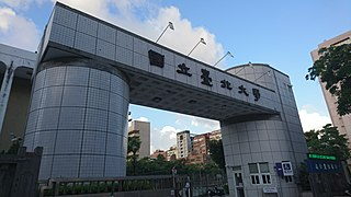 國立臺北大學 - Wikiwand