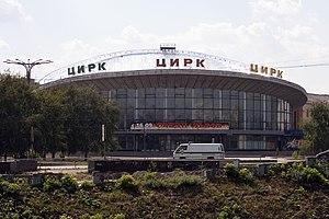 New Kharkov Circus. Вид через реку Харьков