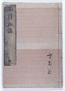 中國文學 - 維基百科,自由的百科全書