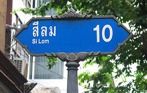 English: Streetsign in Bangkok, Thailand: &quo...