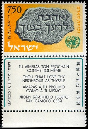 English: Israeli stamp marking the 10th annive...