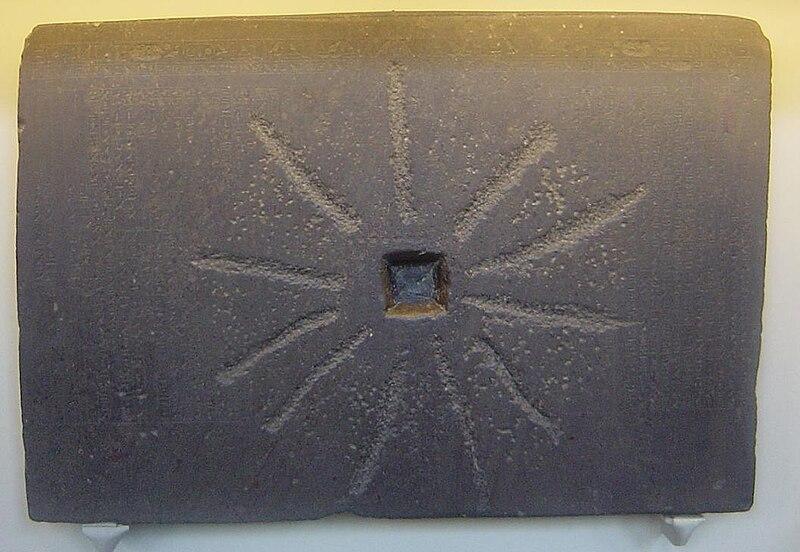 File:The Shabaka Stone.JPG