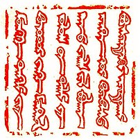 Seal of Güyük Khan using the classical Mongoli...