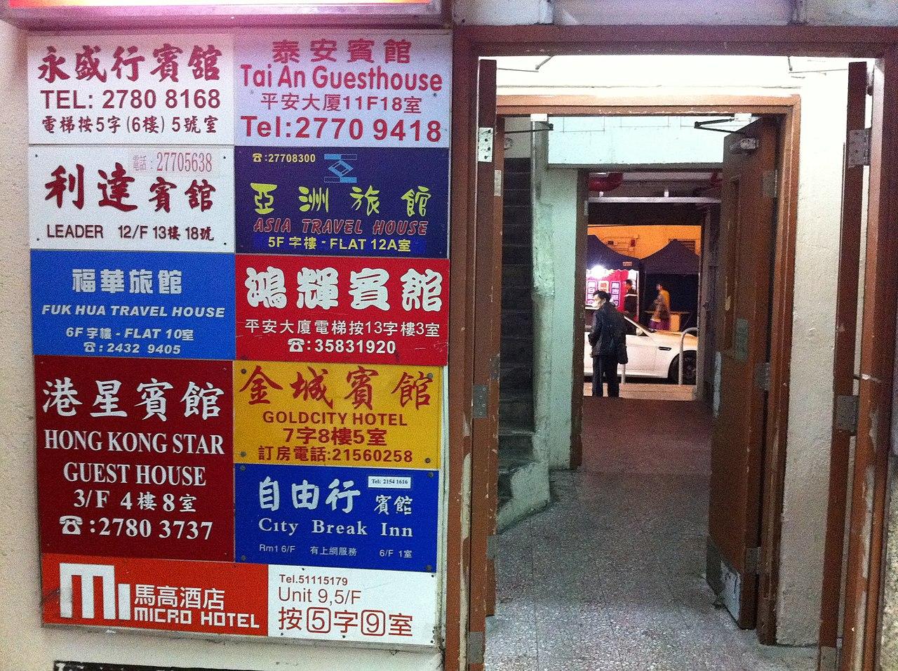 File:HK Yau Ma Tei 平安大廈 Alhambra Building lift lobby night guesthouse signs Jan-2014 (2).JPG - Wikimedia Commons