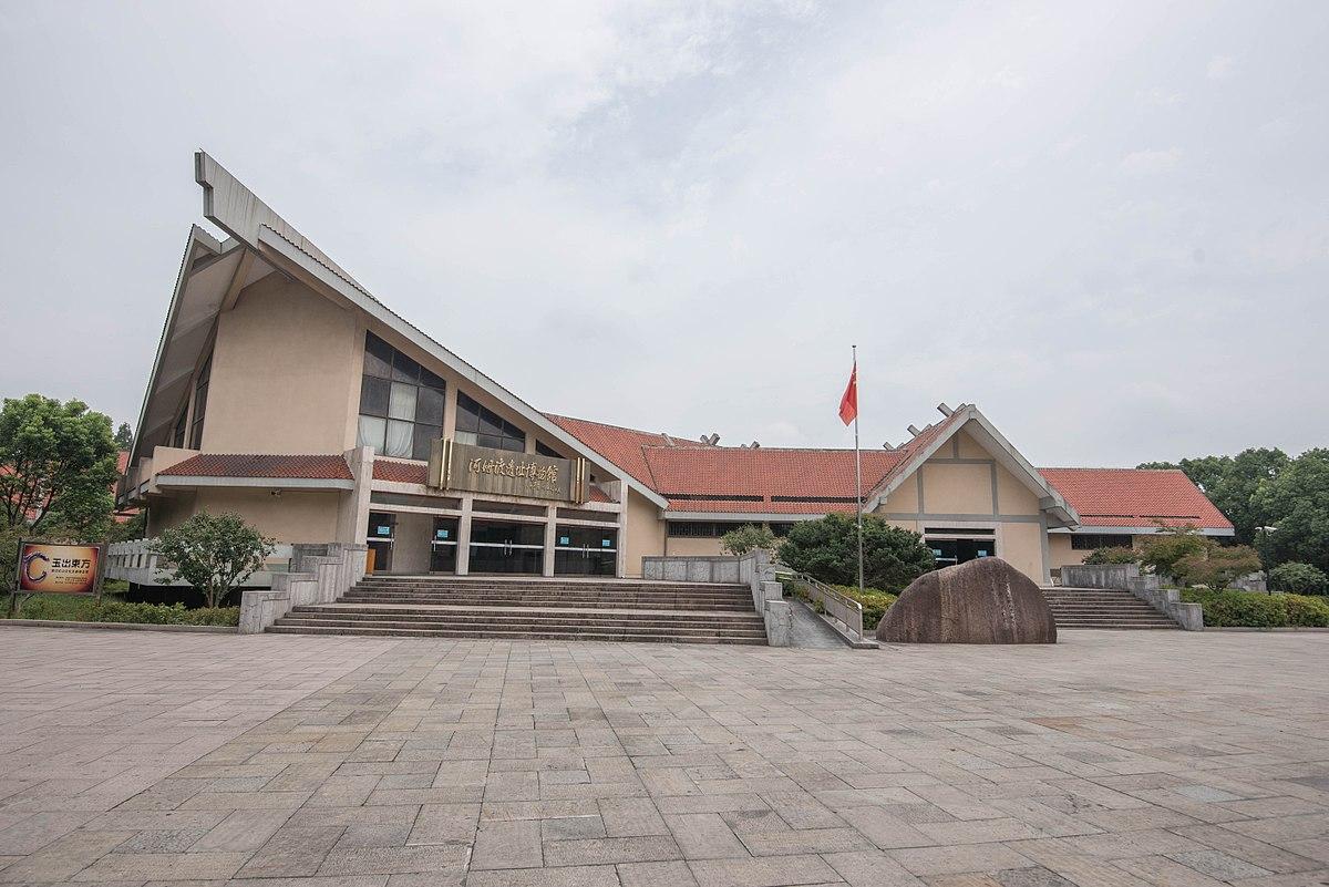 河姆渡遺址博物館 - 維基百科,自由的百科全書
