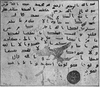 Muhammad's Letter to Mukaukis.png