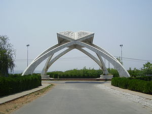 English: Quaid-i-Azam University Entrance, Isl...