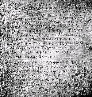 Bilingual inscription (Greek and Aramaic) by k...