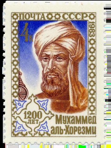 Prangko terbitan 6 September 1983 di Uni Soviet memperingati ulang tahun al-Khwārizmī yang ke-1200 (perkiraan)