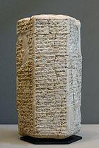 Himno a Iddin-Dagan, rey de Larsa. Inscripciones cuneiformes en sumerio, en torno al 1950a.C.