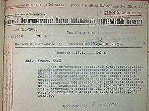 English: Soviet Politburo passes resolution to...