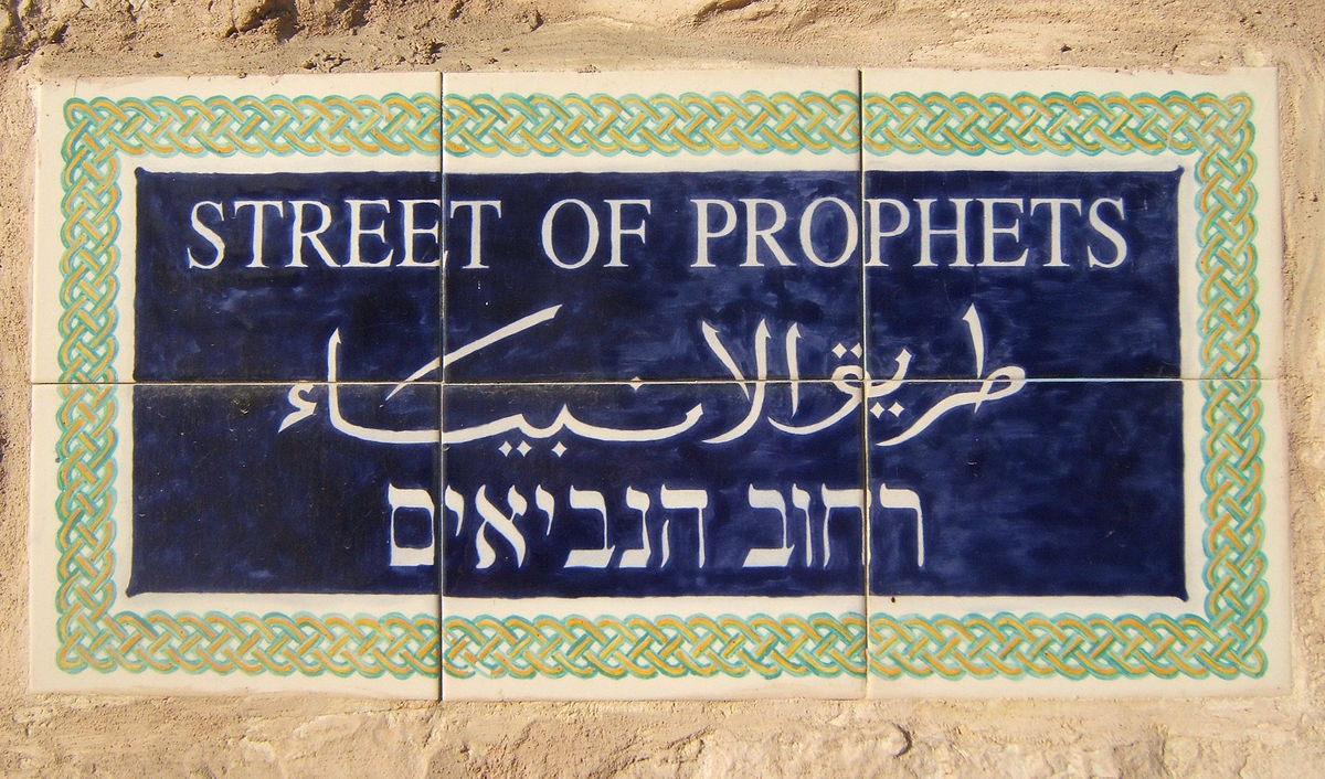 Street Of The Prophets Wikipedia