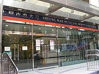 上環市政大廈 - 維基百科,自由嘅百科全書