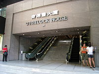 會德豐大廈 - 維基百科,自由的百科全書