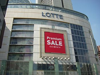 English: Lotte Department Store