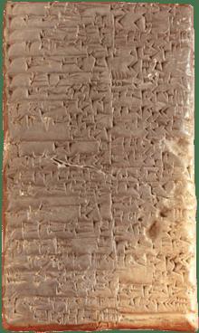 Cuneiform adalah bentuk bahasa tulis yang pertama kali diketahui, tetapi bahasa lisan mendahului tulisan paling tidak sejak puluhan ribu tahun sebelumnya.