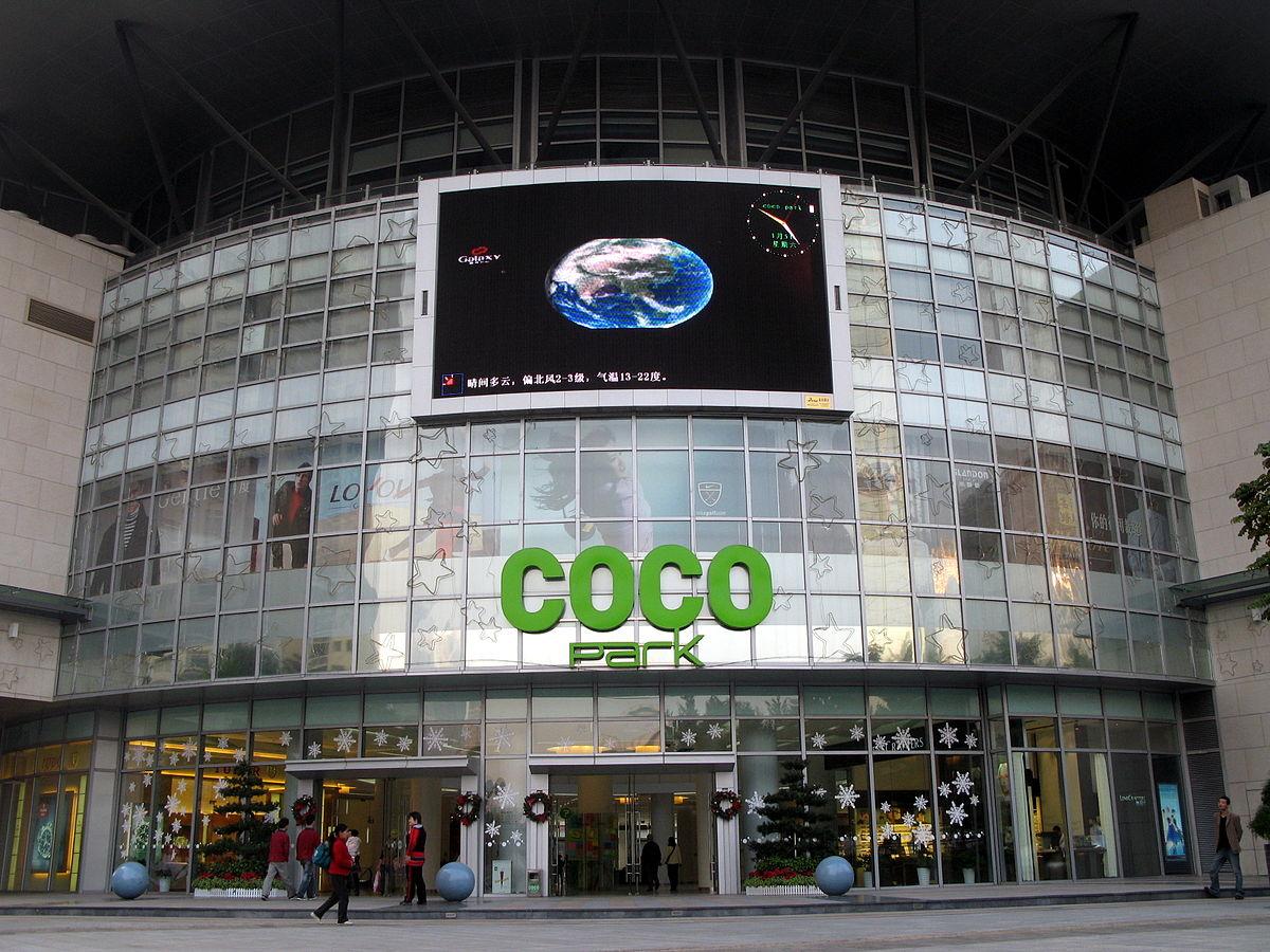 COCO Park - 維基百科,自由的百科全書