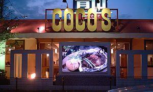 Coco's Restaurants Japan 18