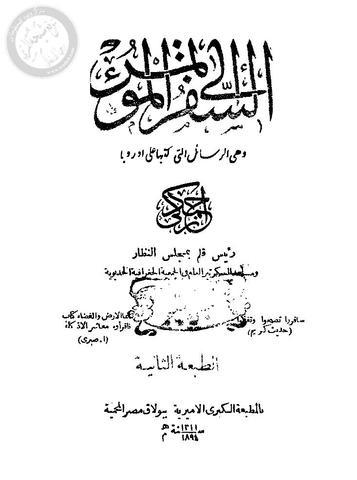 ملف:Al-Safar ila al-Mo'tamar (Ahmad Zaki Pasha).pdf