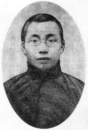 Huang Yuanyong (黃遠庸), (Pen name: Huang Yuanshe...