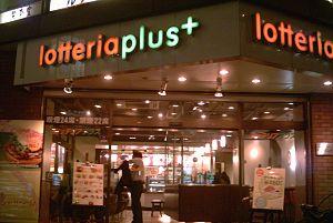 Lotteria plus+ Fast food restaurant