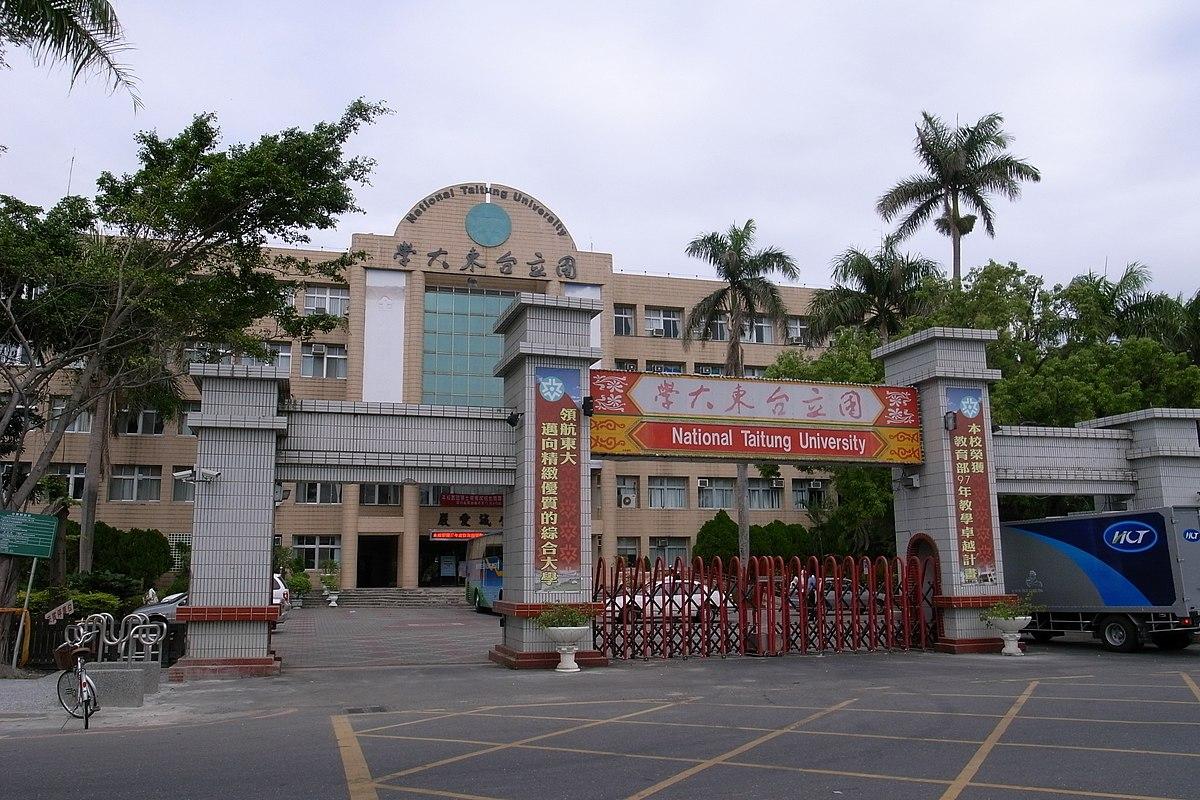 國立臺東大學 - Wikipedia