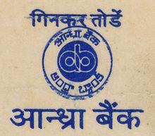 Andhra Bank - Wikipedia