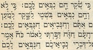 Hebrew Bible, Jer. 27
