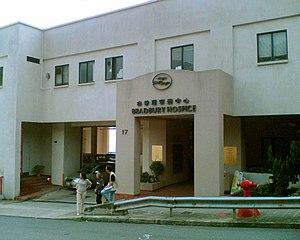 白普理寧養中心 | HK Hospital