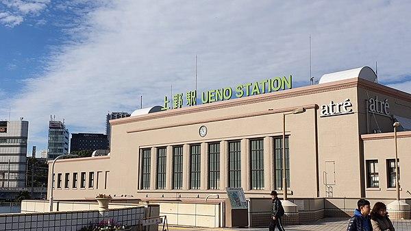 上野站 - Wikiwand