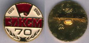 70th anniversary of VLKSM badge