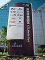 民間全民電視公司 - 維基百科。自由的百科全書