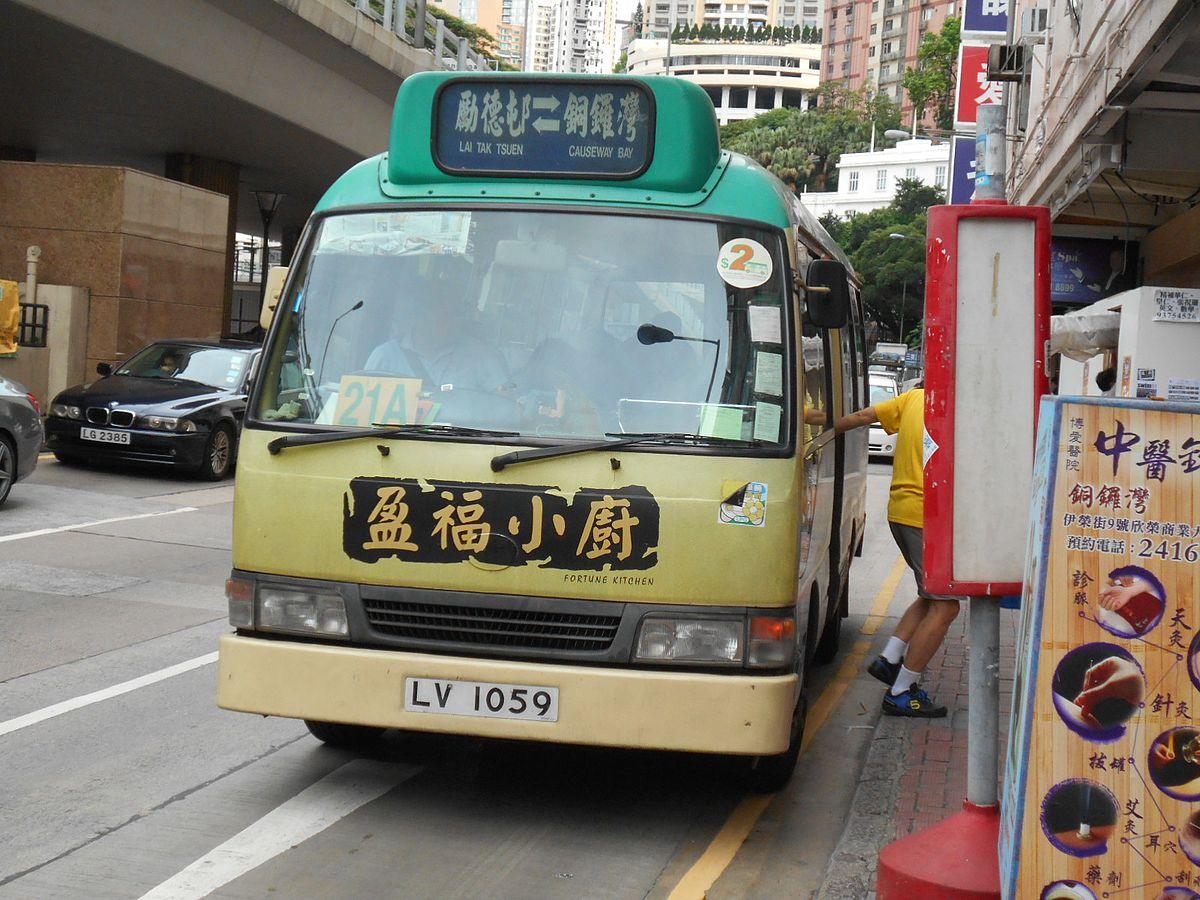 香港島專線小巴21A線 - 維基百科,自由的百科全書