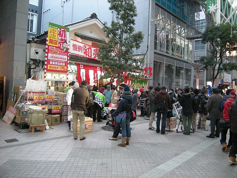hatsuuri costume típico de ano novo no japão, shougatsu
