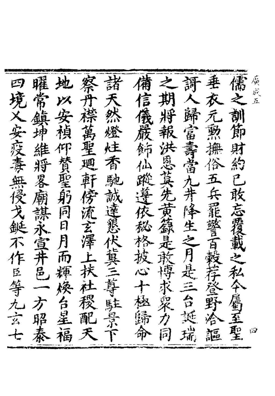 Page:Sibu Congkan0790-杜光庭-廣成集-3-1.djvu/130 - 維基文庫,自由的圖書館