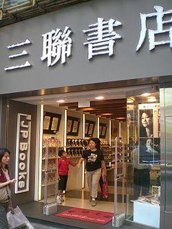 三聯書店(香港) - 維基百科。自由的百科全書