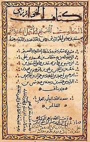 Première page duKitāb al-mukhtaṣar fī ḥisāb al-jabr wa-l-muqābala