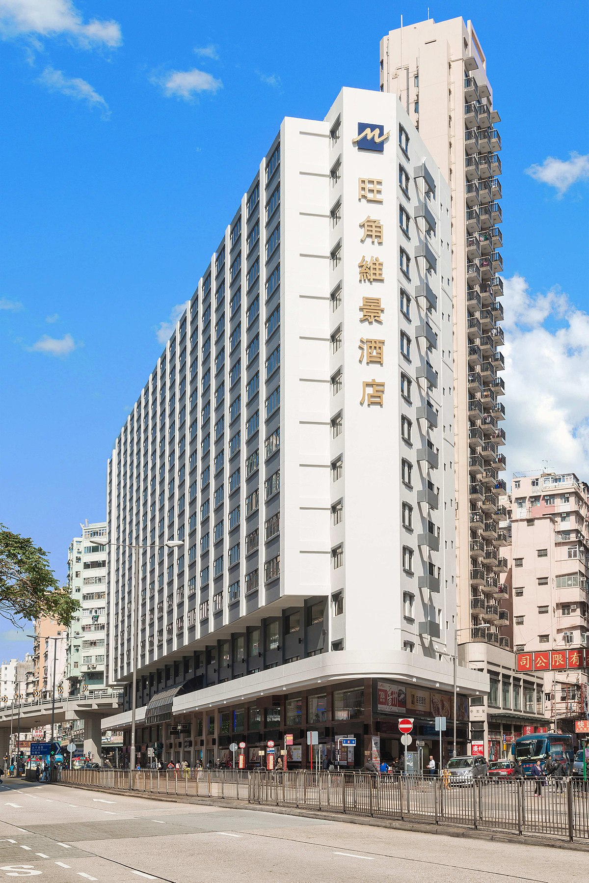 旺角維景酒店 - 維基百科,自由的百科全書