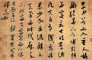 Mifu's Chinese calligraphy, Song Dynasty, Jian...