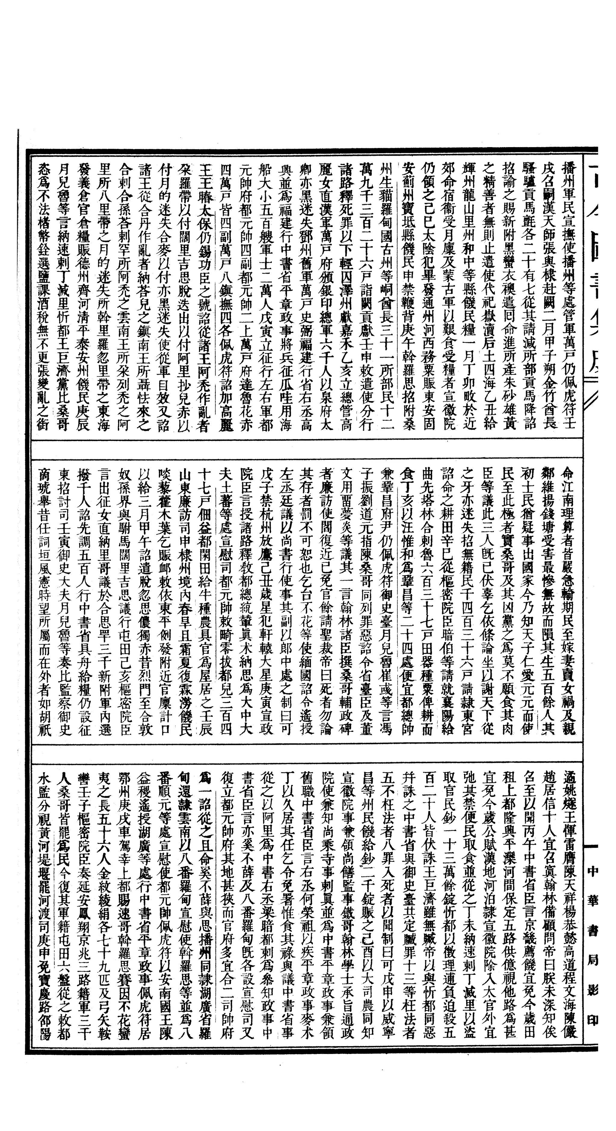 Page:Gujin Tushu Jicheng. Volume 231 (1700-1725).djvu/59 - 維基文庫。自由的圖書館